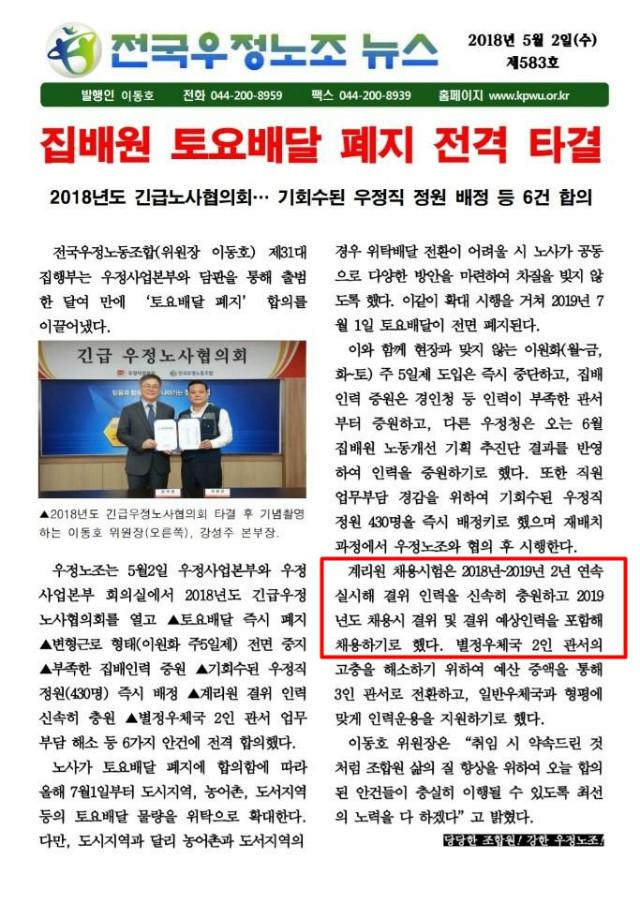 우정노조뉴스제583호.jpg