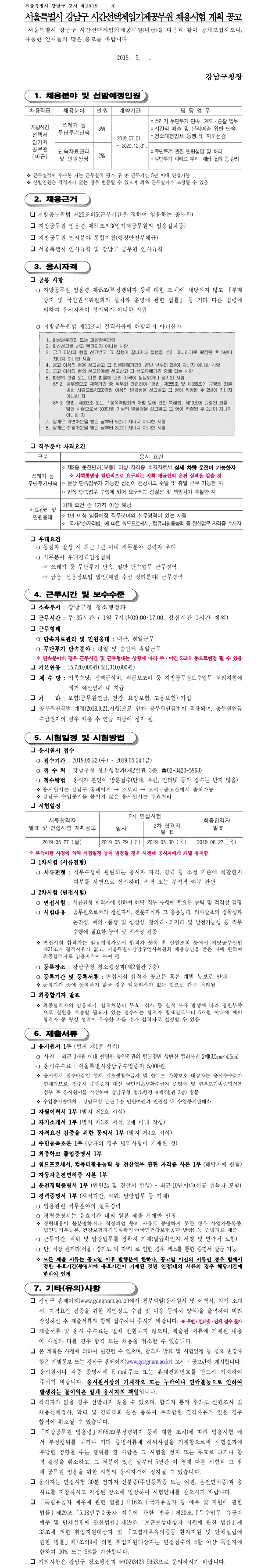 190515_서울시강남구_공고문(0).jpg