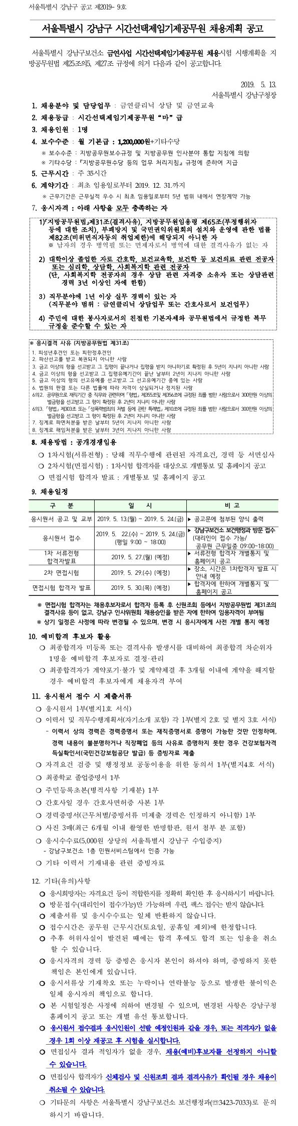 190515_서울시강남구_공고문(1).jpg
