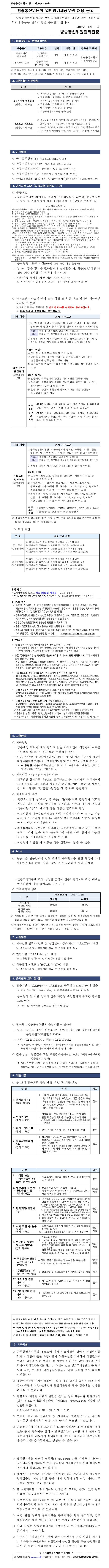 190604_방송통신위원회_공고.jpg