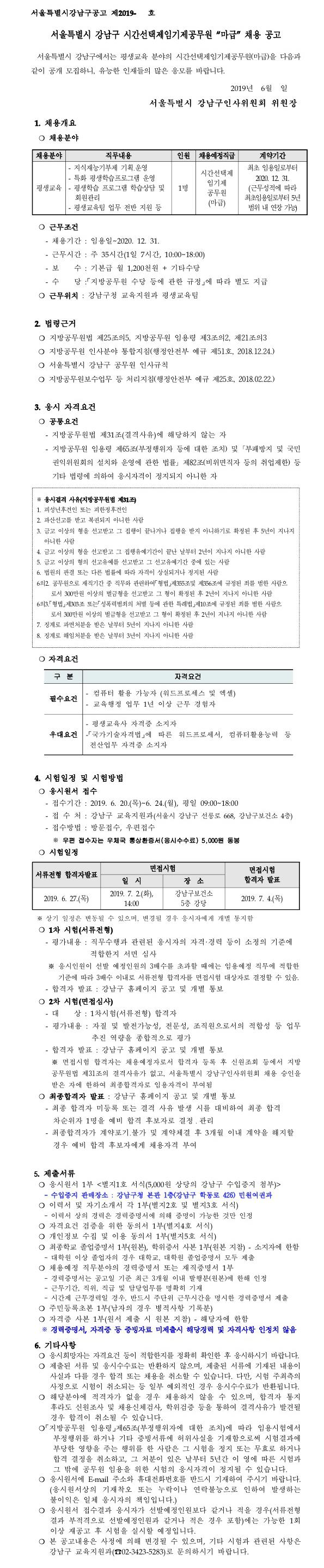 190605_서울시강남구_공고문.jpg