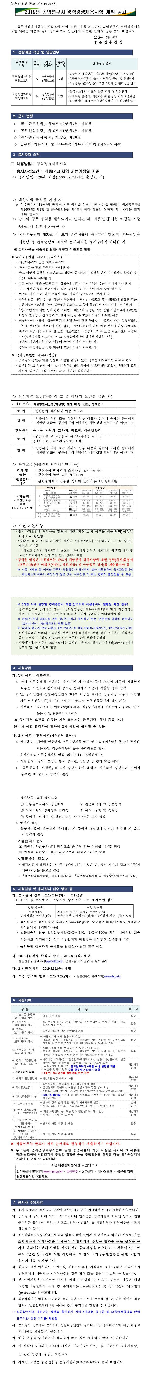 190710_농촌진흥청_공고.jpg
