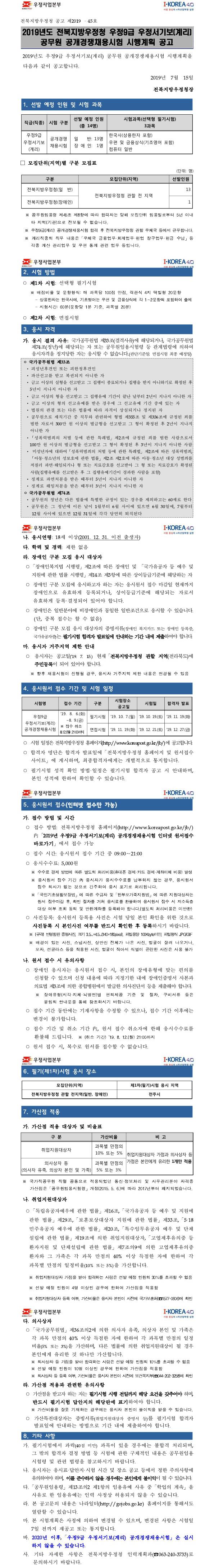 190715_전북지방우정청_공고문.jpg