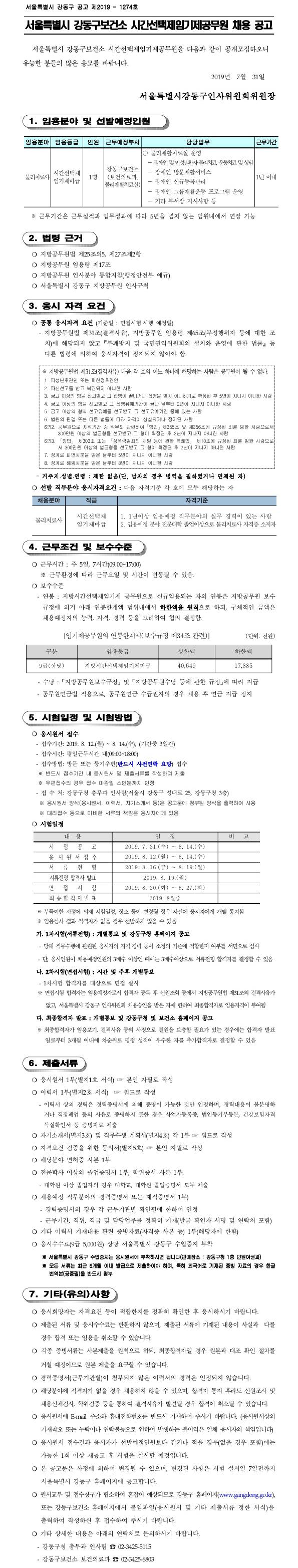 190801_서울시강동구_공고문.jpg