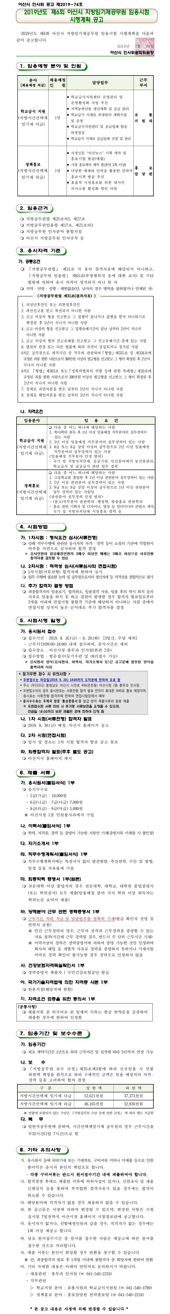190801_충남아산시_공고문.jpg