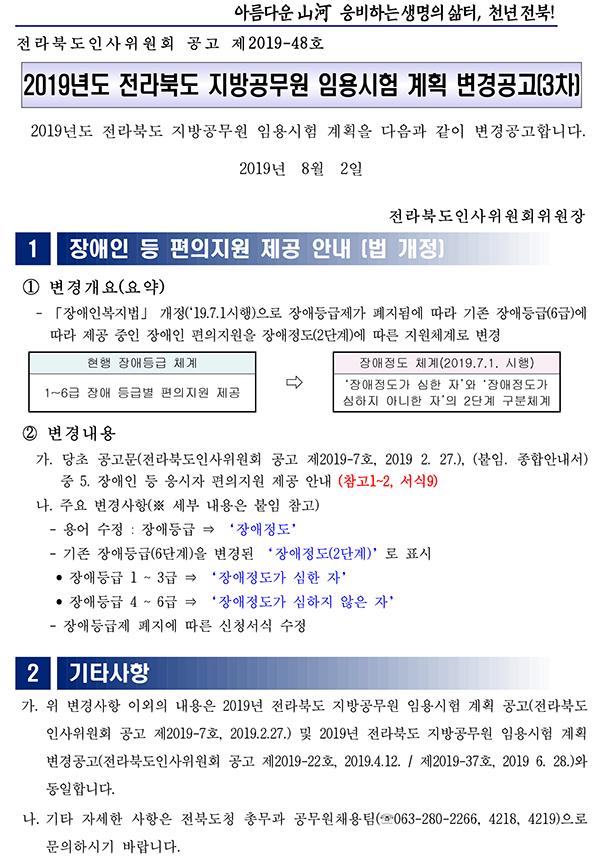 190802_전북_변경공고(3차).jpg