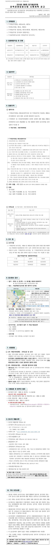 190813_서울시교육청_공고.jpg