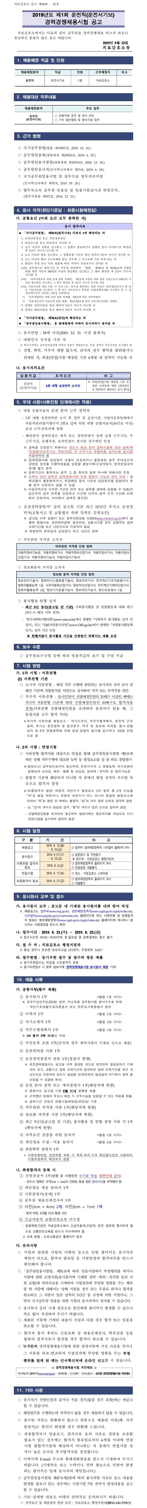 19083_치료감호소_공고문.jpg