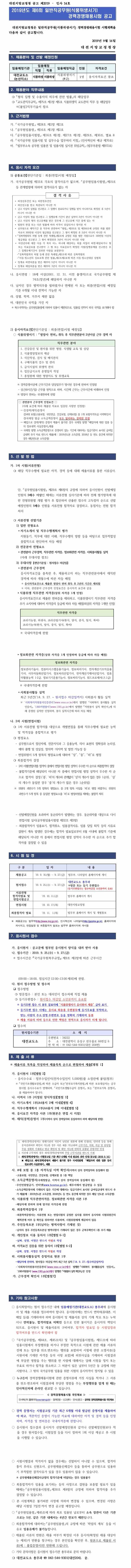 190916_대전지방교정청_공고.jpg