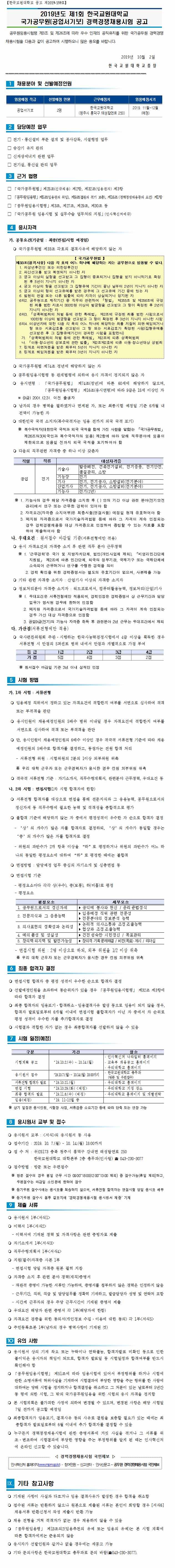 191002_한국교원대학교_공고.jpg