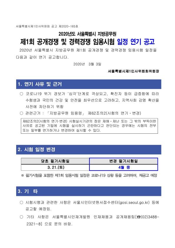 200303_서울시_제1회시험일정연기_1.jpg