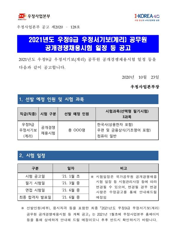 201023_우정사업본부_일정안내_1.jpg